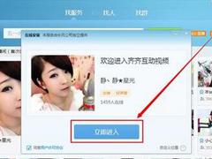怎么进入腾讯QQ聊天室?