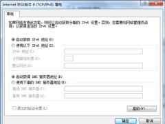 Windows7系统ipv6设置的方法