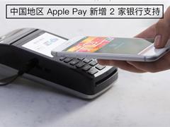 苹果Apple Pay中国地区新增2家银行支持