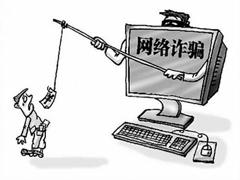 """东欧""""网骗""""数量激增!外媒称其已瞄准中国白领阶层"""