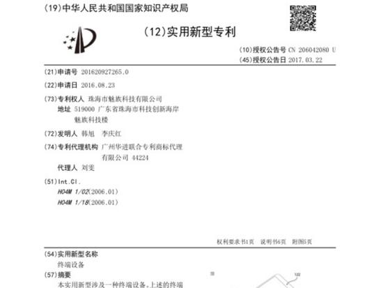 魅族可能要推出全面屏新手机,专利图曝光