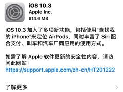 终于等到了!苹果iOS 10.3正式版新功能一览