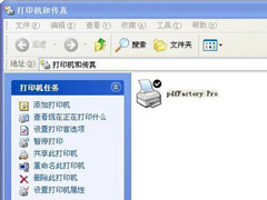 WinXP系统打印机显示Spoolsv.exe应用程序错误如何解决?