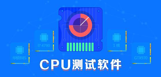 什么cpu测试软件好_cpu测试软件官方下载