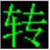 QSV2FLV(QSV轉換工具) V2.0 綠色中文版