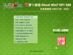 萝卜家园 GHOST WIN7 SP1 X86 经典旗舰版 V2017.05 (32位)