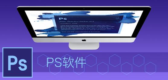 电脑PS软件哪个好用?adobe photoshop大全