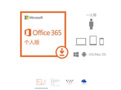 微软Office 365促销:5折优惠不容错过