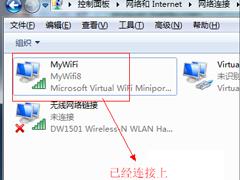 Win7如何设置wifi共享?