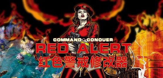 红色警戒修改器_红色警戒2修改器_红色警戒3修改器