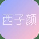 西子颜-微整形 v2.0.1