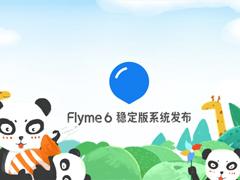 一大波新功能来袭!魅族推送Flyme 6.1.0.0A稳定版更新