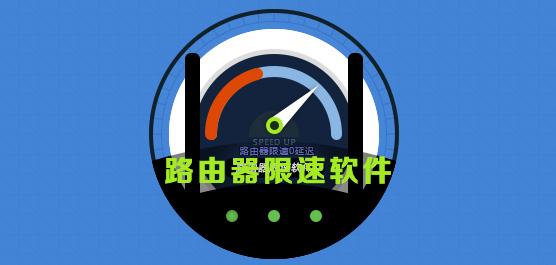 路由器限速App下载_最好用的路由器限速App免费版