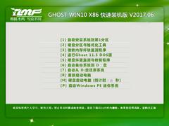 雨林木风 GHOST WIN10 X86 快速装机版 V2017.06(32位)