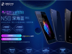 360手机N5s深蓝版开启京东预约:618零点开抢!