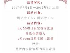 学生党福利:腾讯大王卡暑期一元500M全国流量