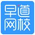 早道网校PC客户端 V3.1.0.0 官方安装版