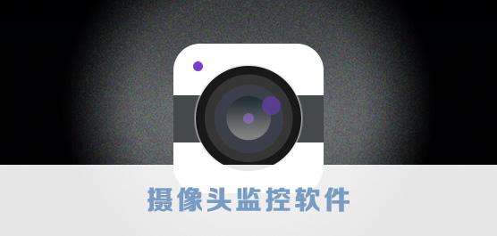 摄像头监控腾博会 诚信为本免费下载_摄像头监控腾博会 诚信为本哪个好