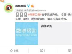 微博再次限制修改个人资料:系统升级中