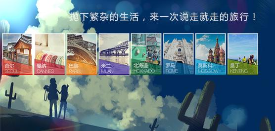 旅游軟件推薦