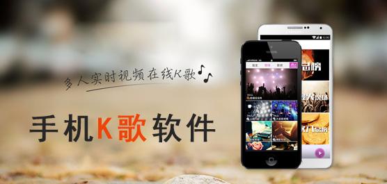 手机K歌软件集合