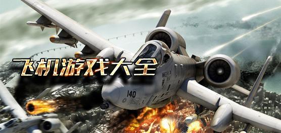 飞机游戏下载_飞机游戏大全