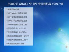 电脑公司 GHOST XP SP3 专业装机版 V2017.08