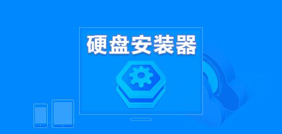 Win7硬盤安裝器官方免費版下載_硬盤安裝器下載