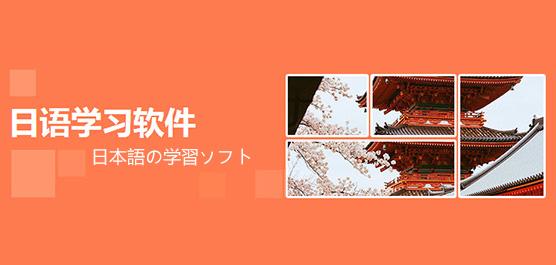 日语学习软件哪个好