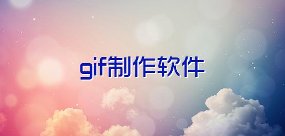 gif制作软件免费下载