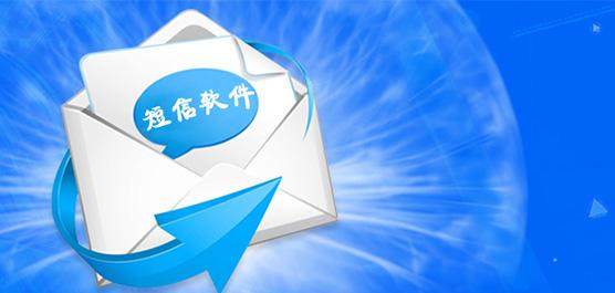 手机短信软件下载