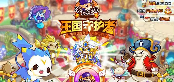 洛克王国小游戏大全_洛克王国小游戏下载