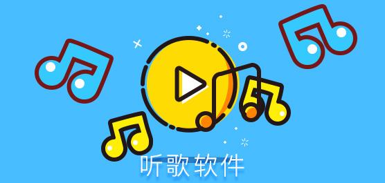 听歌软件哪个好_听歌软件排行榜_听歌软件下载