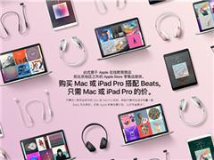 2017苹果返校季活动:购买Mac/iPad享受教育优惠价格