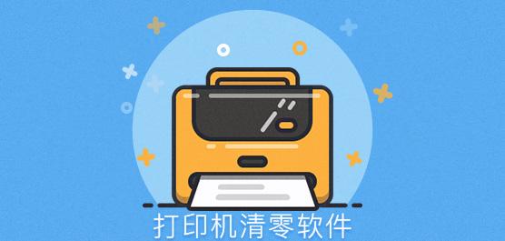 打印机清零软件_打印机清零软件下载