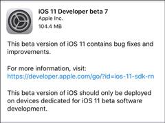 苹果开始推送iOS 11开发者预览版beta 7/公测版beta 6更新