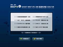 深度技术 GHOST WIN7 SP1 X86 极速纯净版 V2017.09(32位)