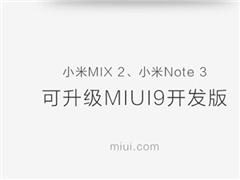 小米MIUI9适配机型:小米MIX2/Note3到手就能升