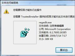 Win7删除或修改某文件需要TrustedInstaller权限怎么获取?
