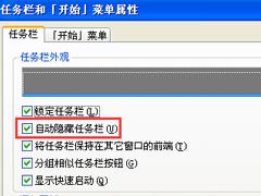 高手拆招 Windows任务栏应用九则
