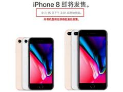 iPhone 8哪个颜色好看?iPhone8三色真机对比图赏