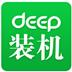 深度装机大师 V2.0.0.5 绿色版