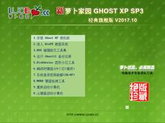 萝卜家园 GHOST XP SP3 经典旗舰版 V2017.10