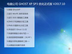 电脑公司 GHOST XP SP3 优化正式版 V2017.10
