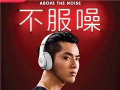苹果Beats耳机全球代言人:吴亦凡不服燥