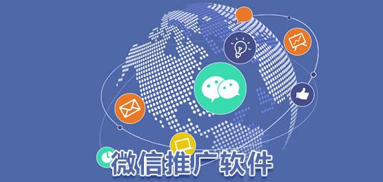 微信推广软件哪个好_微信推广软件免费版下载