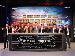 京东携九大厂商发布电竞级游戏手机标准:首批明年Q2上线