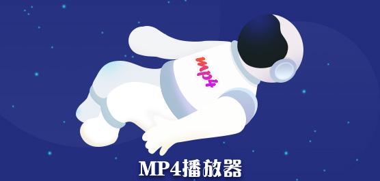 MP4播放器電腦版官方下載_MP4播放器哪個好