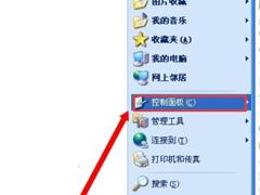 解决XP系统的任务栏无法操作的问题