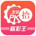 北京PK10赢彩王 V1.5.0